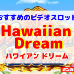 ハワイアンドリーム Hawaiian Dreamのスペック・遊び方
