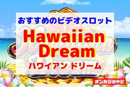 おすすめのビデオスロット ハワイアンドリーム