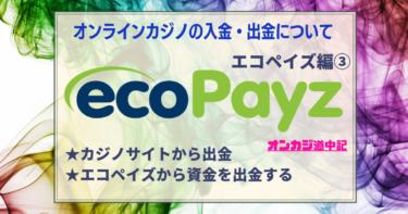 カジノサイトからエコペイズへの出金方法・エコペイズから銀行への出金方法 ecoPayz