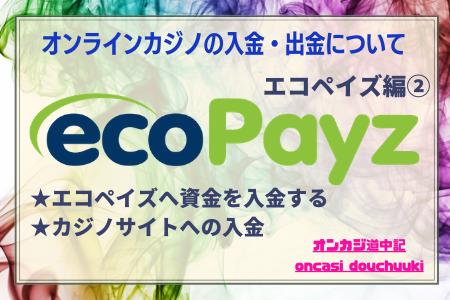 エコペイズへの資金の入金方法・エコペイズからカジノサイトへの入金方法