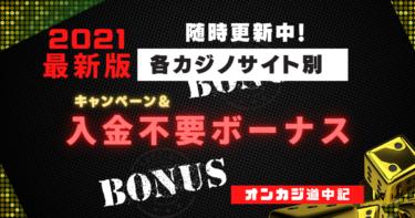 各カジノサイト別キャンペーン情報・入金不要ボーナスのご紹介