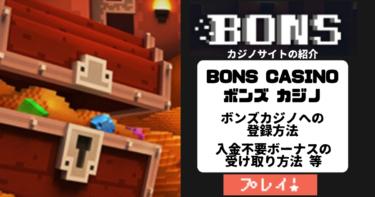 ボンズカジノ BONS CASINO