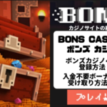 カジノサイトの紹介 BONS CASINO ボンズカジノ