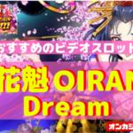 おすすめのビデオスロット 花魁ドリーム OIRAN DREAM