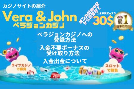 カジノサイトの紹介 Vera&John ベラジョンカジノ