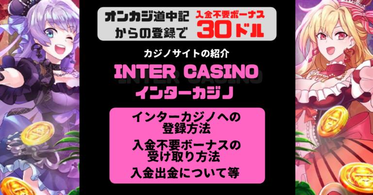 カジノ インター
