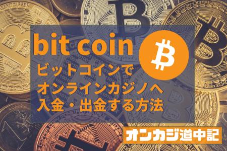 ビットコインでの入金・出金方法 bitcoin