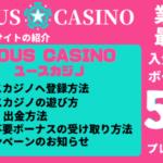 ユースカジノ YOUS CASINO
