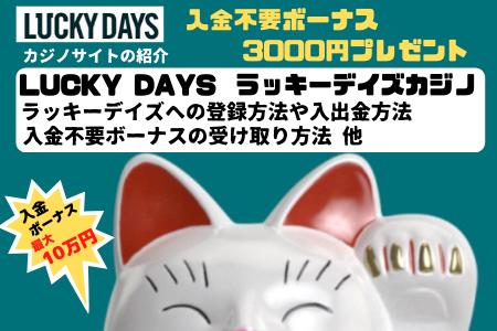 ラッキーデイズカジノ LUCKY DAYS