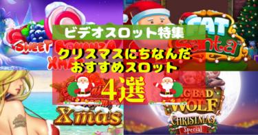 クリスマスにおすすめのスロット4選