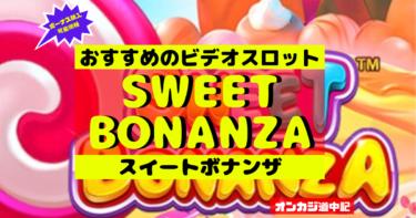 スイートボナンザのスペック・遊び方 SWEET BOZANZA