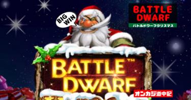 バトルドワーフ クリスマスのスペック・遊び方 BATTLE DWARF Xmas